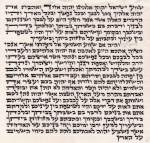 10 cm. Mezuzah Scroll - Ketav Bet Yosef (3)