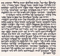 10 cm. Mezuzah Scroll - Ketav Bet Yosef (4)