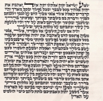 15 cm. Mezuzah Scroll - Ketav Bet Yosef