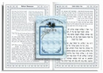 Bar Mitzvah Bencher with English Translation