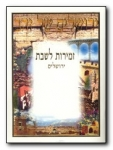 Bencher Booklet w/Zemirot 62 Pages Jerusalem of Gold - SB
