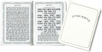 Bencher Booklet Kiddushim VeZemirot Silver Cover for Weddings - SB