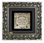 Birkat Kohanim 2 - Medium Size
