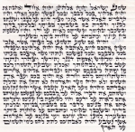 10 CM Mezuzah Scroll -  Bet Yosef