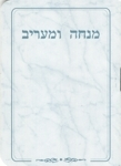 "Mini Mincha Maariv Booklet - 3 1/2"" X 2 1/4"""