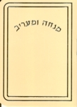 "Pocket Size Mincha Maariv Booklet - 3 1/2"" X 2 1/4"""